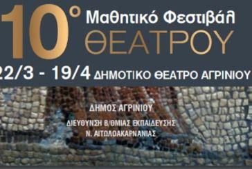 Ξεκινά στις 22 Μαρτίου το 10ο Μαθητικό Φεστιβάλ Θεάτρου Αιτωλοακαρνανίας στο Αγρίνιο
