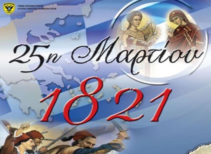 25η Μαρτίου 1821 και η συμβολή του Κλήρου στον Αγώνα…   AgrinioNews