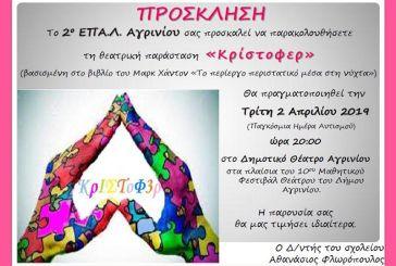 """""""Κρίστοφερ"""" από το 2ο ΕΠΑΛ Αγρινίου στο 10ο Μαθητικό Φεστιβάλ Θεάτρου"""