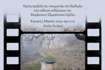 «Κάποτε το λέγαν Σακαρέτσι…»: το ντοκιμαντέρ του Νώντα Σαρλή για το Περδικάκι παρουσιάζεται την Κυριακή