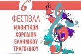 Το Μουσικό Σχολείο Αγρινίου στο 6ο Φεστιβάλ Μαθητικών Χορωδιών στο Μεσολόγγι