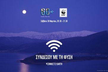 Ώρα της Γης 2019: Συνδέσου με τη φύση!