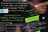 Αλλαγές στο πρόγραμμα του τριημέρου Αστρονομίας στο Αγρίνιο λόγω τεχνικού προβλήματος