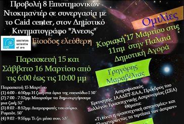 Αλλαγές στο πρόγραμμα του τριημέρου Αστρονομίας στο Αγρίνιο