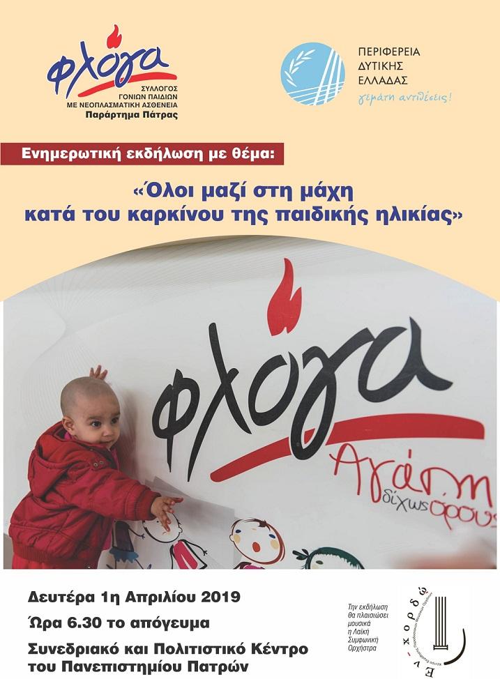 Όλοι μαζί στην μάχη κατά του καρκίνου της παιδικής ηλικίας- Εκδήλωση την Δευτέρα στην Πάτρα
