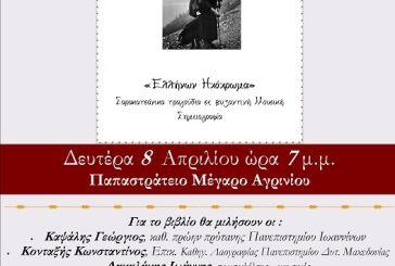 Η Χρυσούλα Τασολάμπρου παρουσιάζει το «Ελλήνων Ηχόχρωμα»
