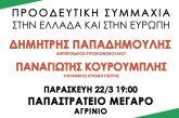 ΣΥΡΙΖΑ: περιοδεία Παπαδημούλη-Κουρουμπλή στην Αιτωλοακαρνανία, ομιλία στο Αγρίνιο