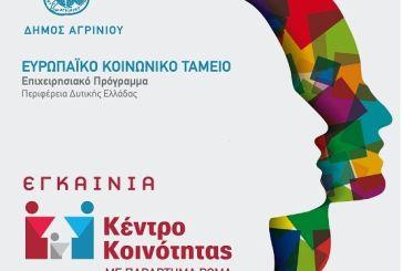 Την Τετάρτη τα εγκαίνια του Κέντρου Κοινότητας με παράρτημα Ρομά στο Αγρίνιο