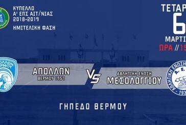 Με στόχο το εισιτήριο για τον τελικό κυπέλλου στο Θέρμο η ΑΕΜ