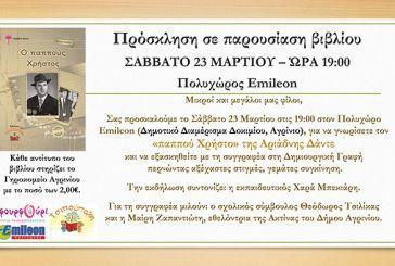 Στις 23 Μαρτίου παρουσιάζεται στο Αγρίνιο το βιβλίο της Αριάδνης Δάντε, «ο παππούς Χρήστος»