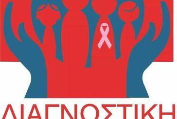 Διαγνωστική Φροντίδα Υγείας Αγρινίου: Προσφορά προληπτικού ελέγχου για τη γιορτή της γυναίκας