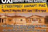 Ξεσηκώνονται πάλι στην Κατούνα για το Κέντρο Υγείας