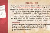 """Παρουσίαση στο Μεσολόγγι του βιβλίου για την """"ιστορία των Συνεταιρισμών στην Ελλάδα"""""""