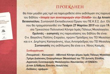 Παρουσίαση στο Μεσολόγγι του βιβλίου για την «ιστορία των Συνεταιρισμών στην Ελλάδα»
