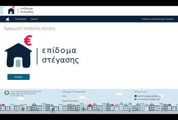 Επίδομα ενοικίου 2019: Άνοιξε η ηλεκτρονική πλατφόρμα για τις αιτήσεις