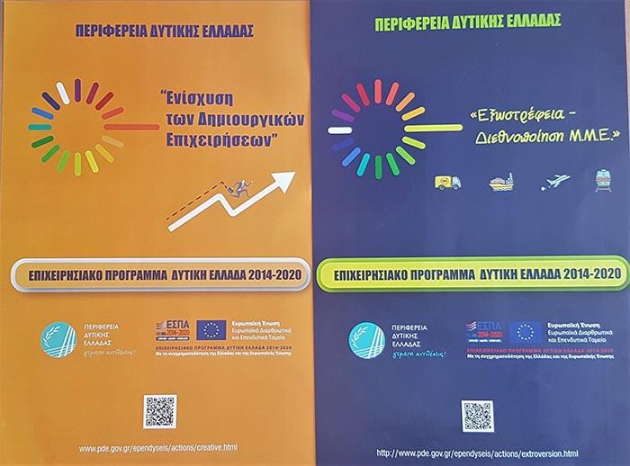 Χρηματοδοτήσεις ύψους 11,8 εκατομμυρίων ευρώ απ' την Περιφέρεια σε επιχειρήσεις της Δυτικής Ελλάδας
