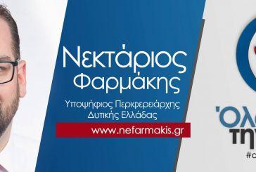 Live: η εκδήλωση του Νεκτάριου Φαρμάκη στο Αγρίνιο