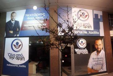 Έτοιμο το εκλογικό κέντρο του  Νεκτάριου Φαρμάκη στο Αγρίνιο