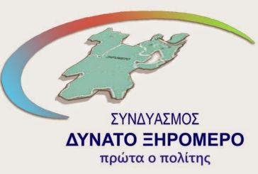 Δήμος Ξηρομέρου: τους υποψηφίους του ανακοίνωσε ο Ερ. Γαλούνης