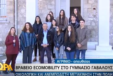 Aφιέρωμα της ΕΡΤ στο γυμνάσιο Γαβαλούς για τη διάκριση στο πρόγραμμα Ecomobility (video)