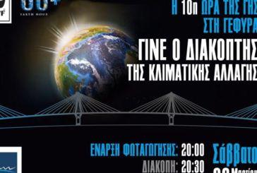 Η Γέφυρα συμμετέχει για 10η χρονιά στην «Ώρα της Γης» το Σάββατο (video)