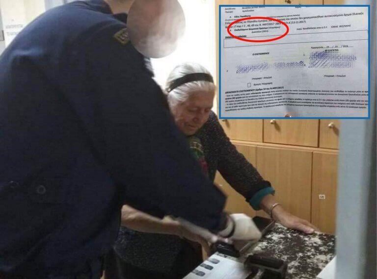 200 ευρώ πρόστιμο στην 90χρονη που πούλαγε τερλίκια