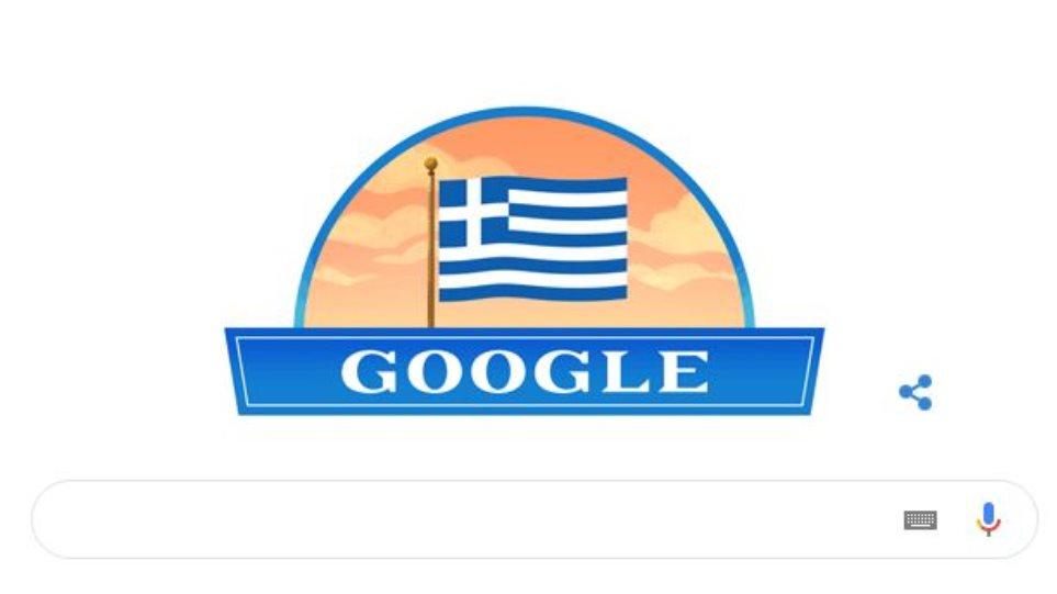 Η ελληνική σημαία στο σημερινό doodle της Google