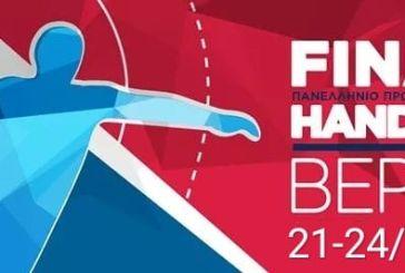 Ηττήθηκε στον πρώτο αγώνα του Final 8 Χάντμπολ η εφηβική ομάδα της Προοδευτικής Αγρινίου