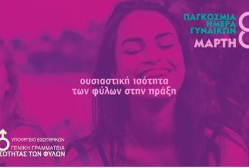 Εκδήλωση για την Παγκόσμια Ημέρα της Γυναίκας στο Μεσολόγγι