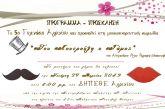 """10ο Μαθητικό Φεστιβάλ θεάτρου : """"Του Κουτρούλη ο γάμος"""" από το 5ο Γυμνάσιο Αγρινίου"""