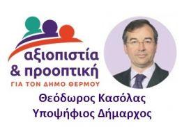 Δήμος Θέρμου: Επτά υποψηφίους (τους εν ενεργεία συμβούλους) ανακοίνωσε ο συνδυασμός Κασόλα