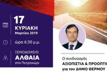 Δήμος Θέρμου: προσκαλεί σε εκδήλωση η παράταξη του Θ. Κασόλα