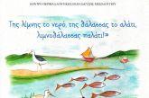 ΚΠΕ Μεσολογγίου: Ένα εικονογραφημένο παραμύθι για την λιμνοθάλασσα!