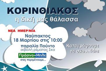 Ναύπακτος: Την Δευτέρα τελικά η 1η δράση του προγράμματος «Κορινθιακός η δική μας θάλασσα»