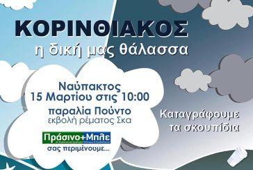 """Την Παρασκευή στη Ναύπακτο η 1η δράση του προγράμματος """"Κορινθιακός η δική μας θάλασσα"""""""