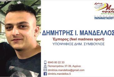 Δημήτρης Μανδέλλος: Ένας 22χρονος στο ψηφοδέλτιο του Γιώργου Παπαναστασίου