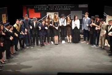 10ο Μαθητικό Φεστιβάλ: Εντυπωσίασε στο Αγρίνιο η θεατρική ομάδα μαθητών Αστακού (φωτο)