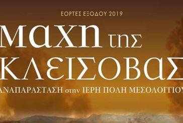 Στις 24 Μαρτίου η αναπαράσταση της Μάχης της Κλείσοβας