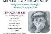 Δήμος Βύρωνα: Αφιέρωμα στον Μάνο Ελευθερίου από το Μουσικό Σχολείο Αγρινίου