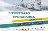 Περιφερειακό Πρωτάθλημα Ιστιοπλοΐας στη Βόνιτσα στις 23-25 Μαρτίου