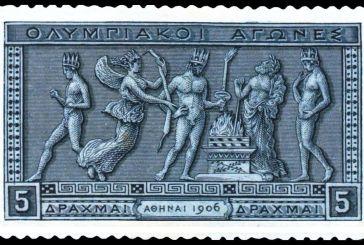 Γραμματόσημα του 1896 και του 1906 παρουσιάστηκαν σε εκδήλωση των Φιλοτελιστών Αγρινίου