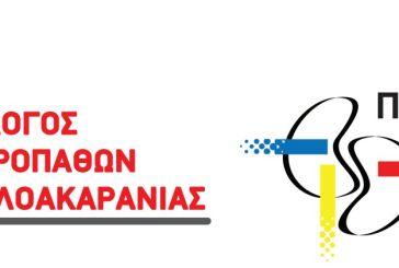 Παγκόσμια Ημέρα νεφρού: Το μήνυμα και τα αιτήματά του Συλλόγου Νεφροπαθών Αιτωλοακαρνανίας