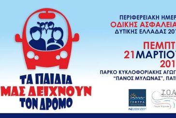 Δυτική Ελλάδα: Δράση για την Περιφερειακή Ημέρα Οδικής Ασφάλειας στη μνήμη του φοιτητή Π. Μυλωνά