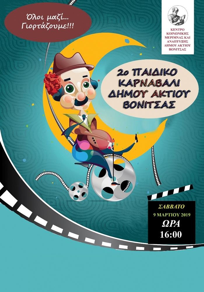 Στις 9 Μαρτίου το 2° παιδικό αποκριάτικο καρναβάλι στη Βόνιτσα