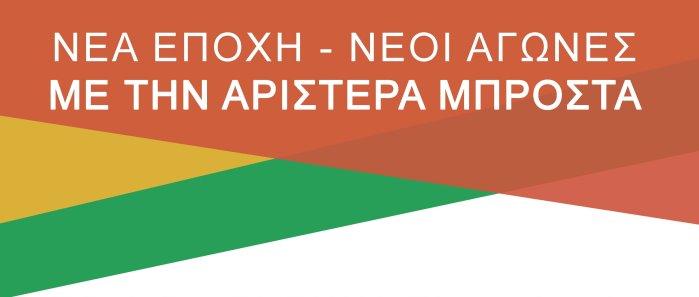 Μεσολόγγι: Ομιλία Παπαδημούλη – Κουρουμπλή το Σάββατο στο Εργατικό Κέντρο
