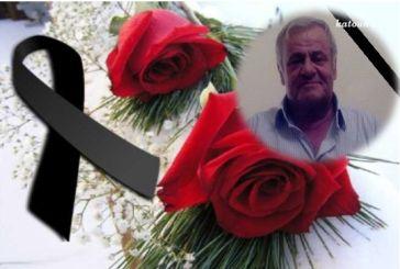 Πένθος πάλι στην Κατούνα