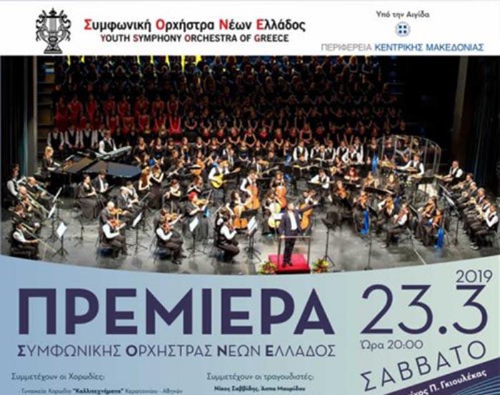 Πρεμιέρα της Συμφωνικής Ορχήστρας Νέων Ελλάδος με συναυλία στην Θεσσαλονίκη