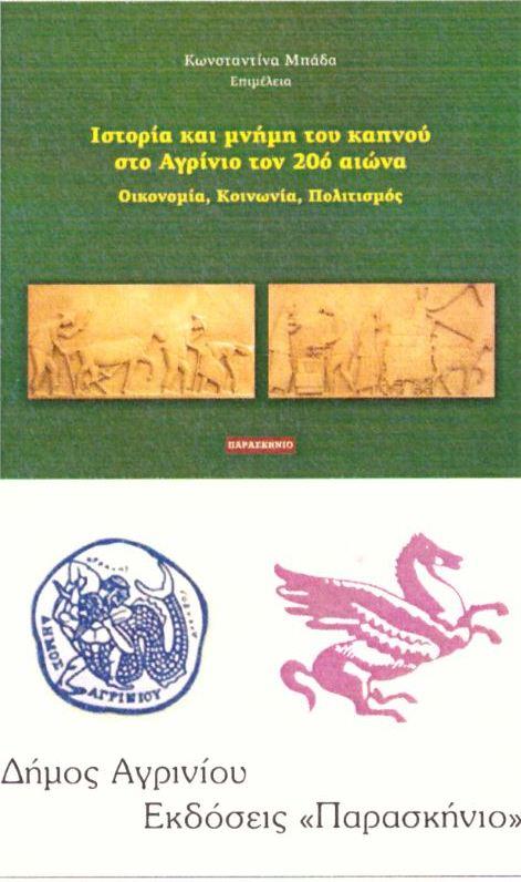 """To Σάββατο η παρουσίαση του βιβλίου για την «ιστορία και μνήμη του καπνού στο Αγρίνιο τον 20ο αιώνα"""""""