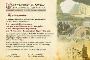 Εκδήλωση στο Μεσολόγγι για τον μνημειακό πλούτο γύρω από τη λιμνοθάλασσα