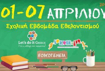 Μαθητές, εκπαιδευτικοί και οικογένεια σε μια εβδομάδα εθελοντισμού για όλητην Ελλάδα!